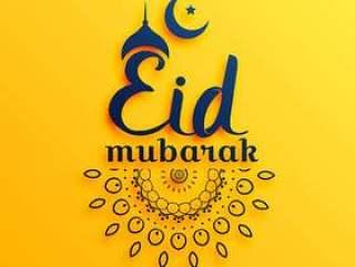 eid穆巴拉克在黄色背景的节日问候