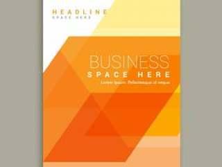 橙色商业杂志小册子模板