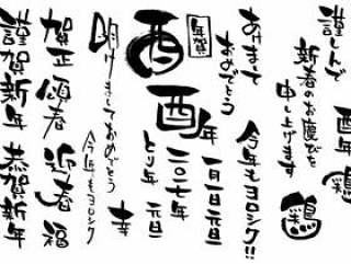 """新年的材料""""鸡年新年卡""""垂直字符"""