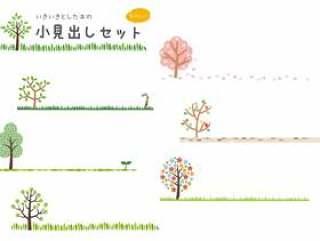 斯堪的纳维亚风格树标题集