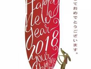新年卡片玻璃和狗(红色)
