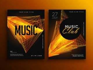 音乐俱乐部聚会传单海报设计模板