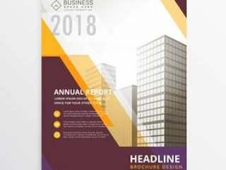 年度报告业务传单海报宣传册设计模板