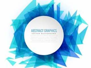 蓝色抽象三角背景框架