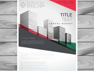 红色的几何业务传单海报设计模板