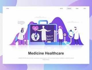 医学和医疗保健现代平面设计概念。