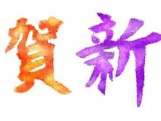 白马新年的信水彩画·彩虹的颜色
