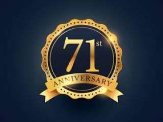 金色的第71周年庆典徽章标签
