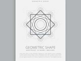 神圣的几何线条形状