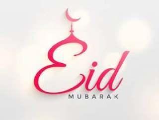 优雅的eid穆巴拉克背景设计