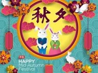 Chuseok愉快的中间秋天节日贺卡