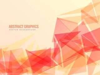 抽象的几何背景矢量设计