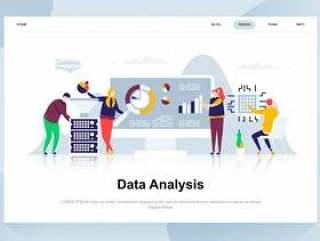 数据分析现代平面设计概念插画矢量素材下载