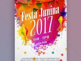 2017年派对junina派传单设计背景