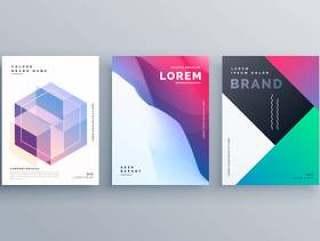 真棒组的创意风格的抽象业务手册