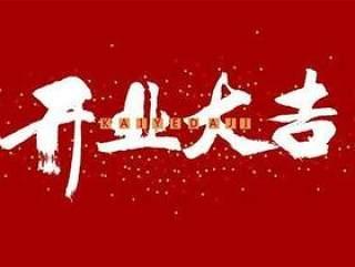 中国风开业大吉