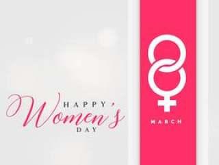 8月3日国际妇女节日庆典背景