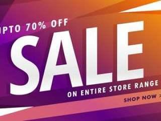营销的紫色销售横幅设计