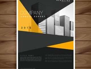黄色和黑色的现代手册传单设计