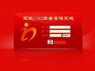 红色爱软CMS网站后台管理登录界面附PSD源文件