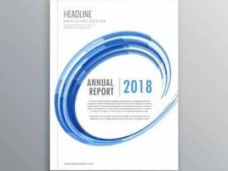 时尚宣传册传单设计模板与蓝色漩涡