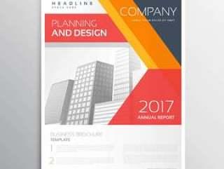 公司传单设计与多彩的几何形状