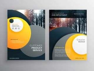 黄色的业务传单宣传册设计a4模板与抽象