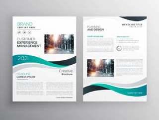 与波浪形状的现代公司业务小册子