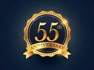 第55周年庆典徽章标签在金色的颜色