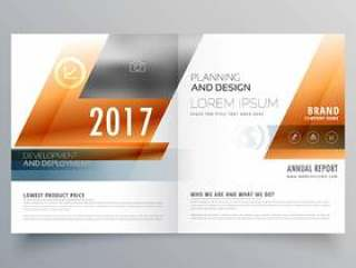 业务宣传册设计模板与几何形状
