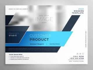 创意蓝色现代业务传单演示文稿封面模板
