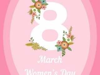 平国际妇女节矢量图