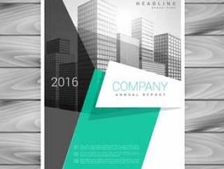 最小的优雅业务宣传册设计模板设计