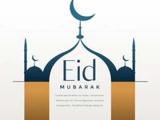 与文本空间的创造性的eid节日问候