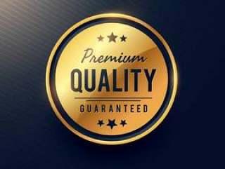 优质质量标签和金色徽章设计