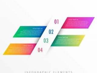 创意四个步骤的图表横幅