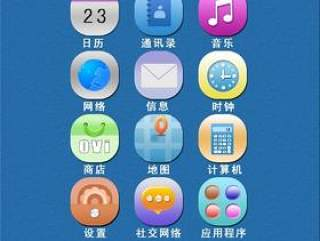 手机主题图标—PSD分层素材