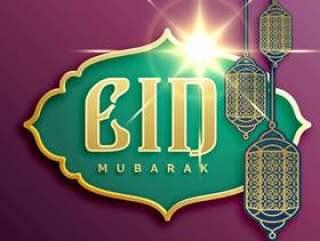 与垂悬的灯的eid穆巴拉克节日卡片设计