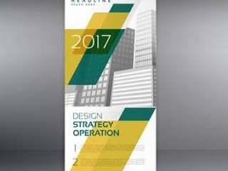 公司业务卷起横幅设计的演示文稿