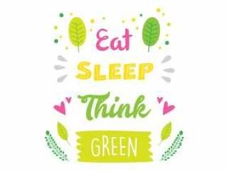 认为绿色印刷术