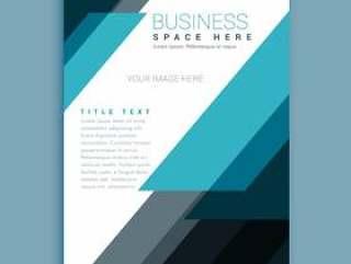 蓝色抽象业务传单宣传册设计模板在几何中