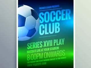 足球俱乐部宣传册传单设计邀请模板