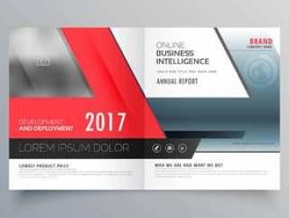 红色的业务双折小册子海报设计模板