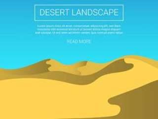 平沙漠景观矢量背景