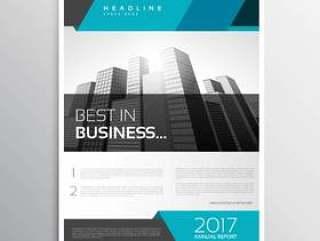 现代商业传单小册子封面模板