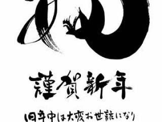 插图风格平假名戌に晴贺新年横书き