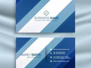 公司名片身份设计与蓝色条纹