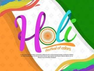 颜色印刷术传染媒介例证Holi节日