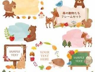 秋天框架集05 _动物水彩画