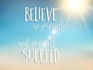 相信你自己的励志报价背景